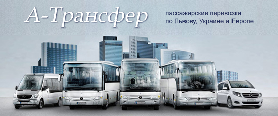 А-Трансфер — пассажирские перевозки Львов